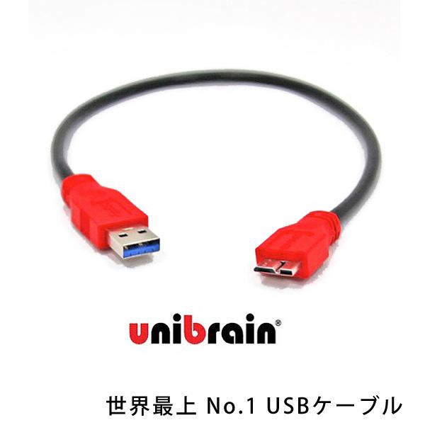 "Unibrain(ユニブレイン) / ""世界最上NO.1"" USBケーブル [30cm] (ver.3.0) (マイクロB)"